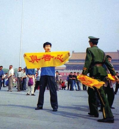 Как незаконно подавляют Фалуньгун в Китае