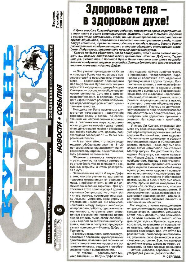 газета о Фалуньгун, информация о цигун Фалуньгун