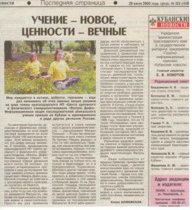 Информация о цигун Фалуньгун в СМИ