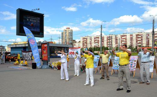 Фалуньгун в Санкт-Петербурге