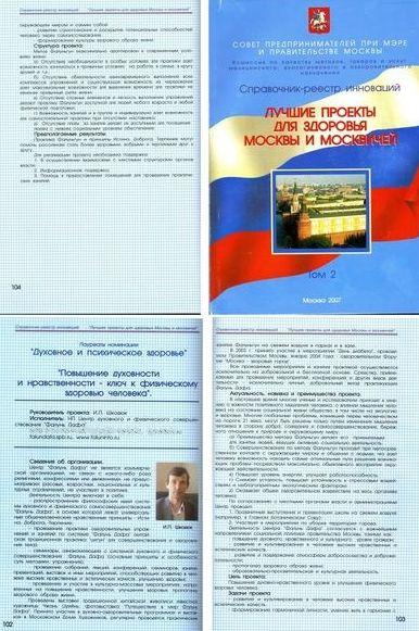 здоровье, Москва,