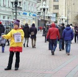 Арбат, Москва, Фалуньгун,